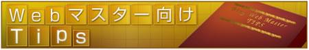 web-master-tips.jpg