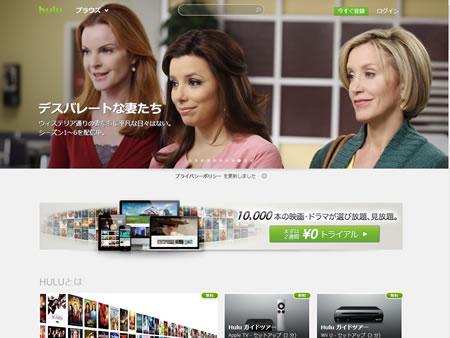 Huluの加入前インターフェイス