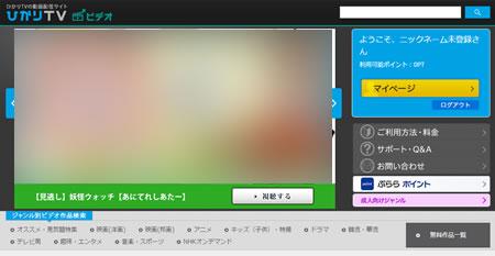 ひかりTVビデオ