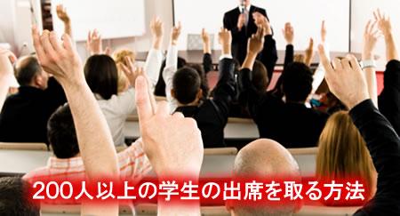 200人以上の学生の出席を取る方法