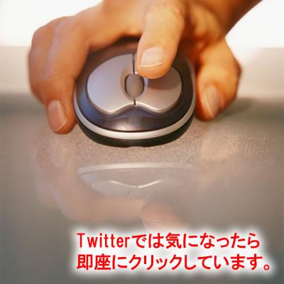 Twitterでは即座にクリック!