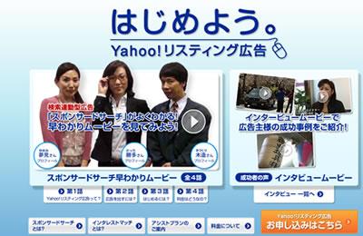 はじめよう。Yahoo!リスティング広告