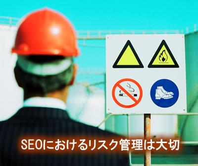 SEOにおけるリスク管理の必要性