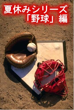 SEOを野球に例える
