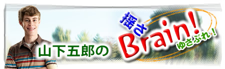 山下五郎の揺さBrain!