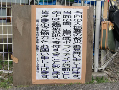 リサイクル委員会の看板