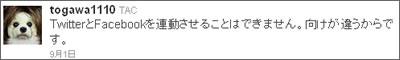 冨川さんのツイート