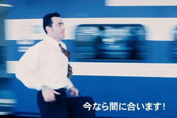 電車が出てしまいます!