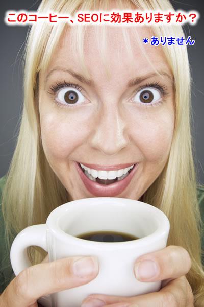 このコーヒー、SEOに効果ありますか?