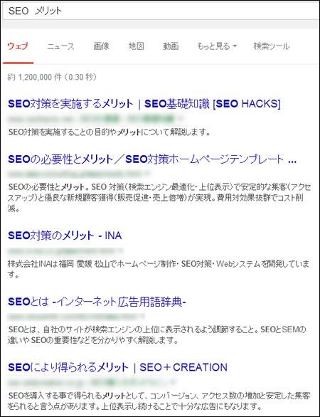 「SEO メリット」の検索結果