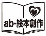 ab絵本創作塾ロゴ