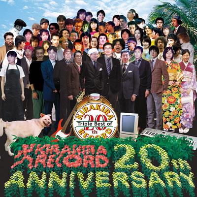 キラキラレコード20周年ベスト