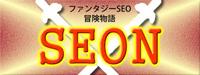 �t�@���^�W�[SEO�`������SEON