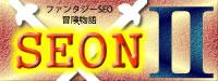 ファンタジーSEO冒険物語 SEON2