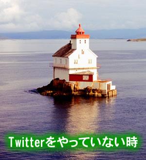 Twitterから離れると陸の孤島のようになる