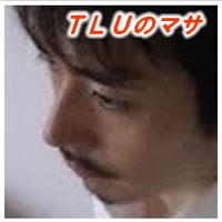 TLUのマサ