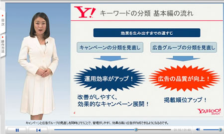 Yahoo!リスティングオンラインセミナーサンプル